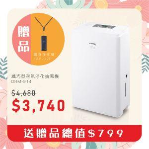 纖巧型空氣淨化抽濕機 (25L/日) *送 隨身淨化寶 (贈品總值$799)