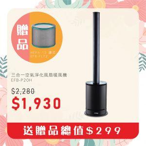 三合一空氣淨化冷暖風扇 送 專用 HEPA 13 濾芯 (總值$299)