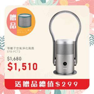 等離子空氣淨化風扇 *送 等離子空氣淨化風扇專用 HEPA 濾芯 (贈品總值$299)
