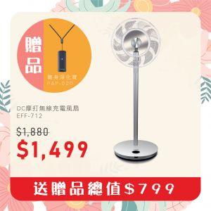 DC摩打無線充電風扇 *送 隨身淨化寶 (贈品總值$799)