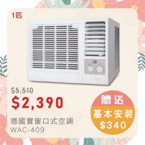 窗口式空調 (1 匹) *送 基本安裝 (贈品總值$400)