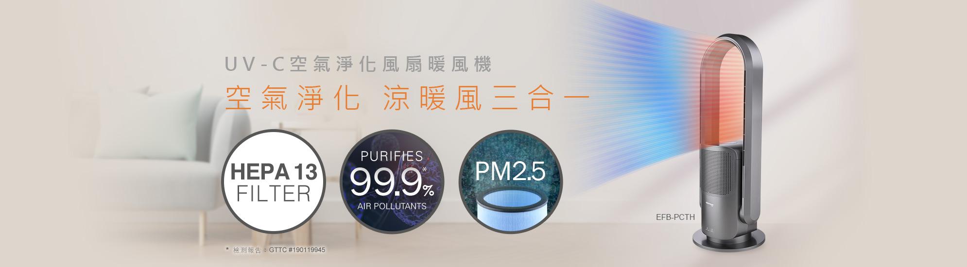 UV-C空氣淨化風扇暖風機